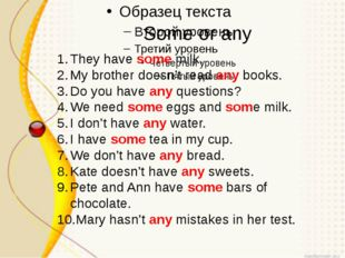 ключ Some or any They have some milk. My brother doesn't read any books. Do
