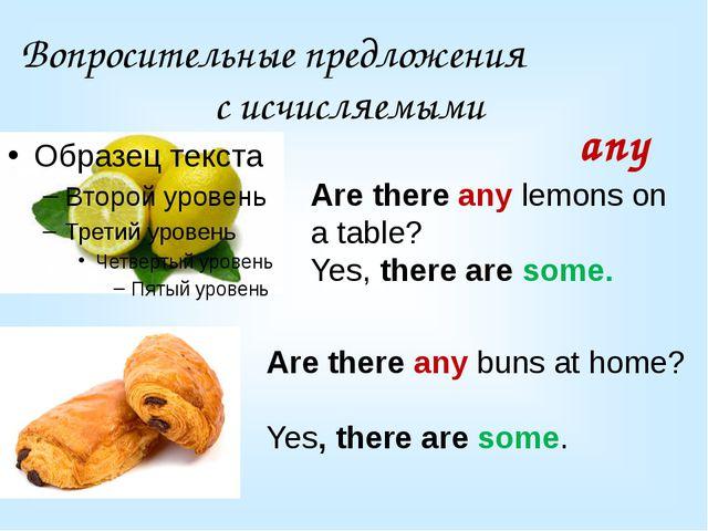 Вопросительные предложения с исчисляемыми Are there any lemons on a table? Y...