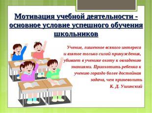 Мотивация учебной деятельности - основное условие успешного обучения школьни