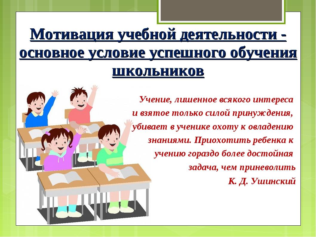 Мотивация учебной деятельности - основное условие успешного обучения школьни...