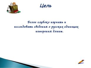 Более глубоко изучить и исследовать сведения о русских единицах измерения дл
