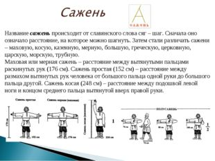 Название сажень происходит от славянского слова сяг – шаг. Сначала оно означа