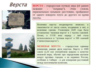 ВЕРСТА - старорусская путевая мера (её раннее название - ''поприще''). Этим с