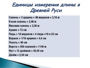 Сажень = 3 аршина = 48 вершков = 2,16 м Косая сажень = 2,48 м Маховая сажень