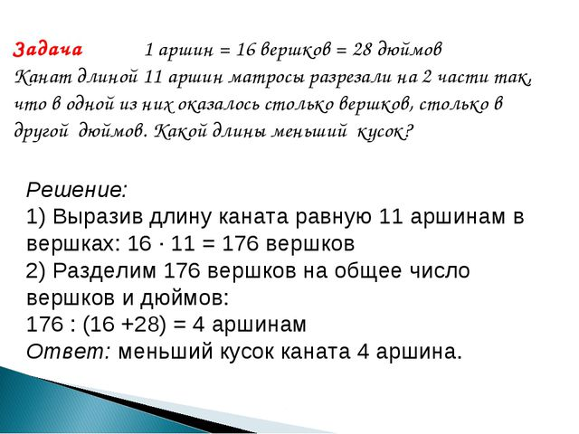 Задача 1 аршин = 16 вершков = 28 дюймов Канат длиной 11 аршин матросы разреза...
