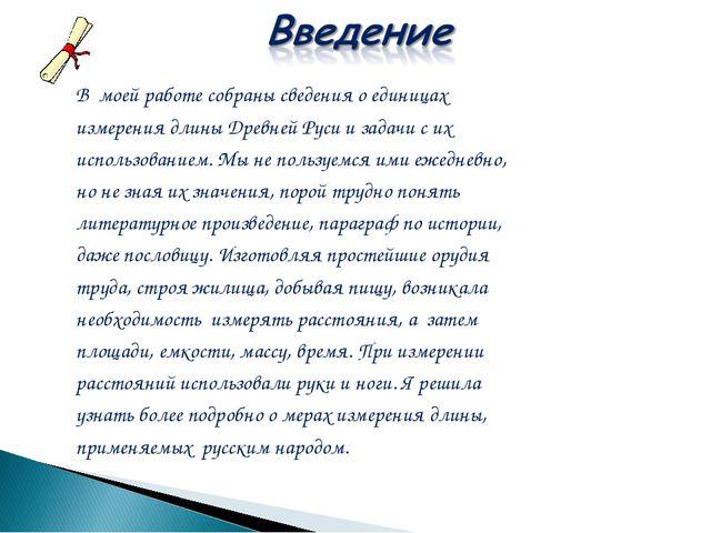 В моей работе собраны сведения о единицах измерения длины Древней Руси и зада...