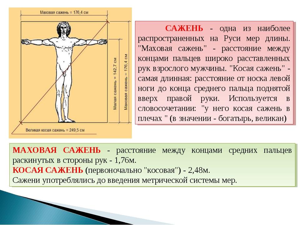 """САЖЕНЬ - одна из наиболее распространенных на Руси мер длины. """"Маховая сажен..."""