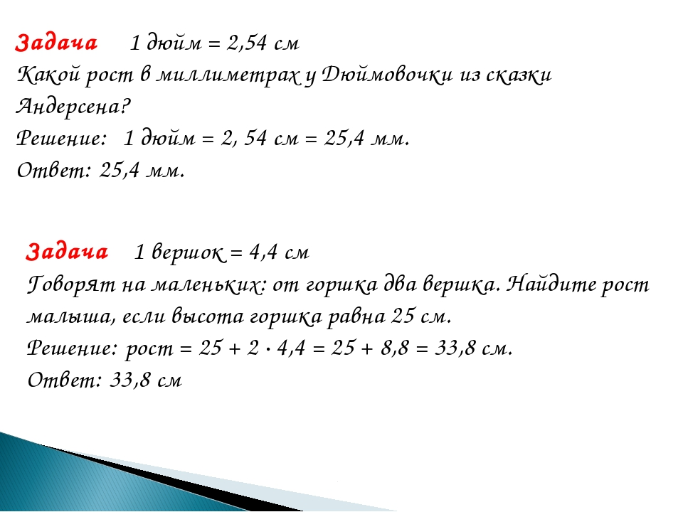 Задача 1 дюйм = 2,54 см Какой рост в миллиметрах у Дюймовочки из сказки Андер...