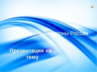 Колокольные звоны России Презентация на тему