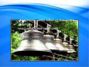 Колокольные звоны – составная часть духовной российской культуры Колокола – э