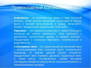 Православный колокольный звон Благовест– это размеренные удары в один большо