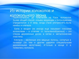 Из истории колоколов и колокольного звона Первоначально, до появления на Руси