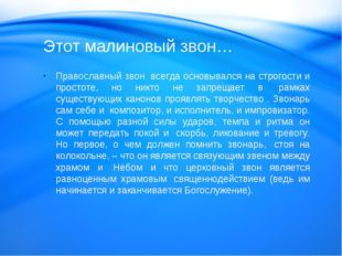 Этот малиновый звон… Православный звон всегда основывался на строгости и про