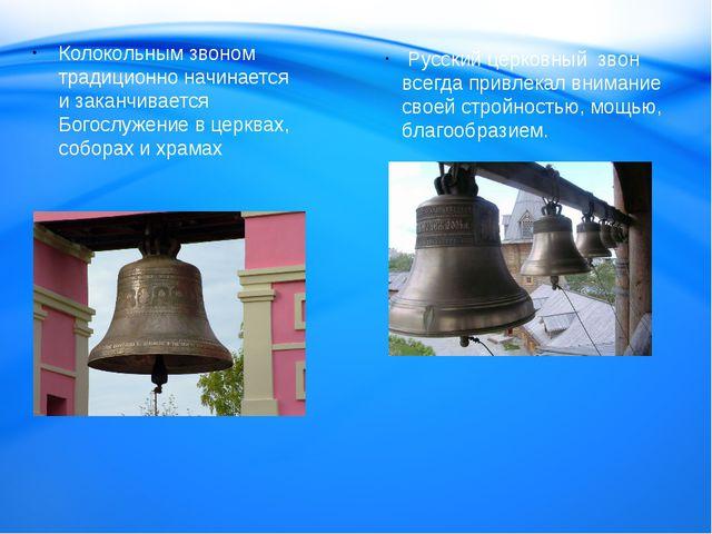 Колокольным звоном традиционно начинается и заканчивается Богослужение в церк...