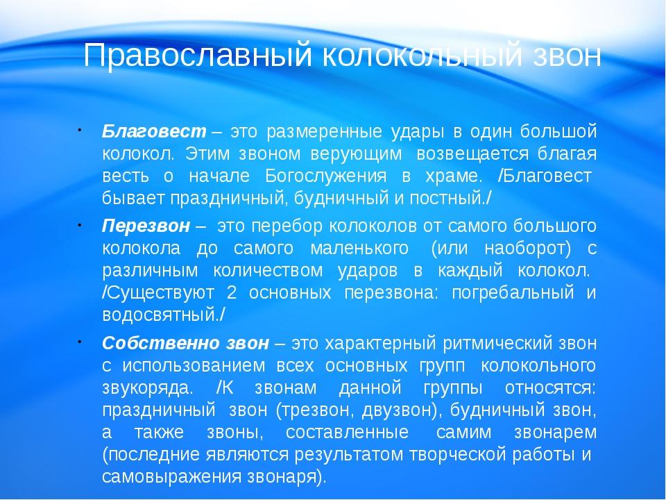 Православный колокольный звон Благовест– это размеренные удары в один большо...