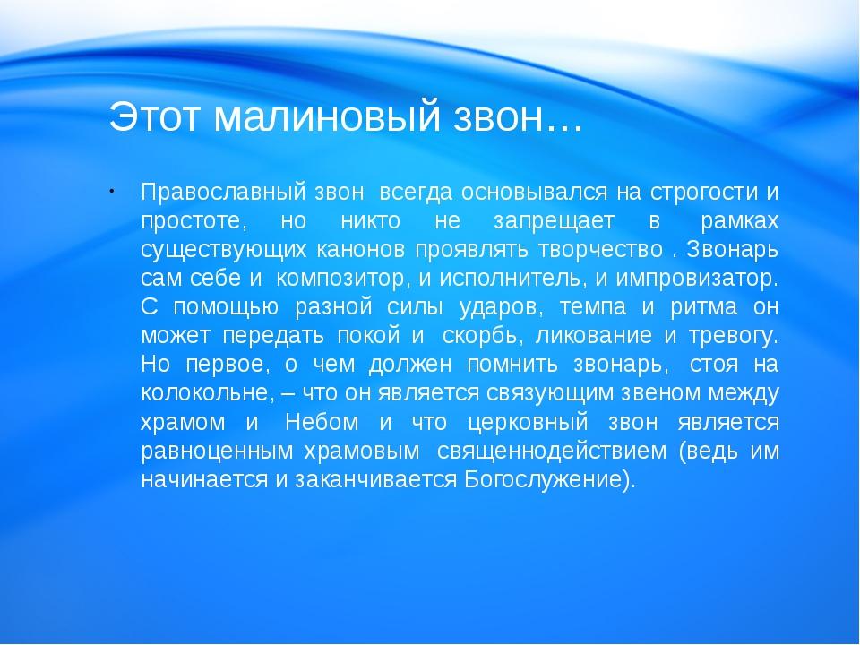 Этот малиновый звон… Православный звон всегда основывался на строгости и про...