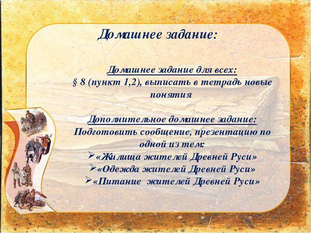 Домашнее задание: Домашнее задание для всех: § 8 (пункт 1,2), выписать в тетр...