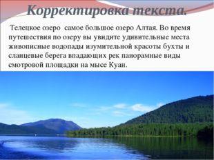 Корректировка текста. Телецкое озеро самое большое озеро Алтая. Во время путе