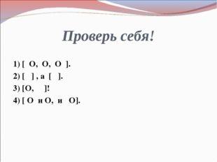 Проверь себя! 1) [ О, О, О ]. 2) [ ] , а [ ]. 3) [О, ]! 4) [ О и О, и О].
