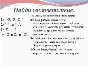 Найди соответствие. 1) [ О, О, О ]. 2) [ ] , а [ ]. 3) [О, ]! 4) [ О и О, и О