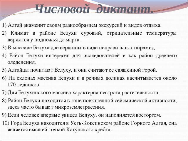 Числовой диктант. 1) Алтай знаменит своим разнообразием экскурсий и видов отд...