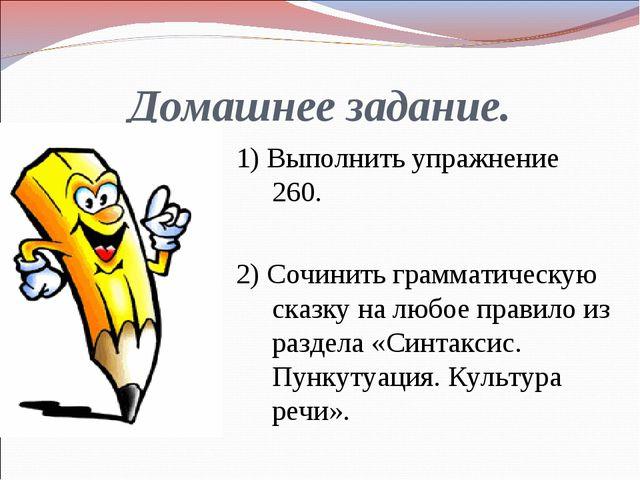 Домашнее задание. 1) Выполнить упражнение 260. 2) Сочинить грамматическую ска...