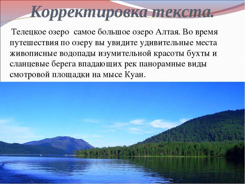 Корректировка текста. Телецкое озеро самое большое озеро Алтая. Во время путе...