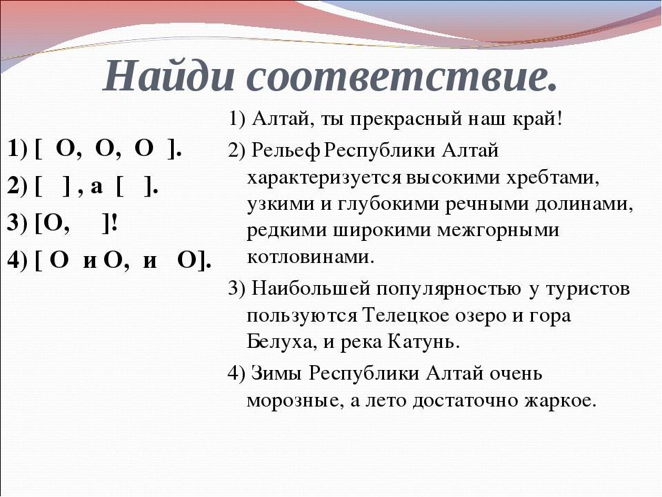 Найди соответствие. 1) [ О, О, О ]. 2) [ ] , а [ ]. 3) [О, ]! 4) [ О и О, и О...
