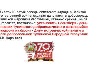 «В честь 70-летия победы советского народа в Великой Отечественной войне, отд