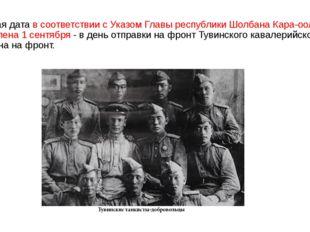 Памятная дата в соответствии с Указом Главы республики Шолбана Кара-оола уста