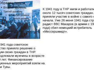 В ноябре 1941 года советское правительство приняло решение о мобилизации свои