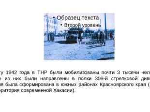 К марту 1942 года в ТНР были мобилизованы почти 3 тысячи человек. Многие из н