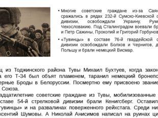 Многие советские граждане из-за Саянских гор сражались в рядах 232-й Сумско-К