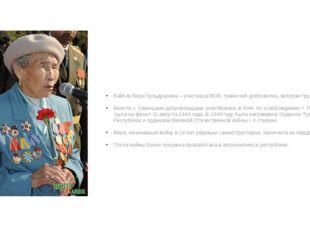 Байлак Вера Чульдумовна – участница ВОВ, тувинский доброволец, ветеран труда.
