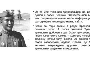 70 из 220 тувинцев-добровольцев не вернулись домой с полей Великой Отечествен