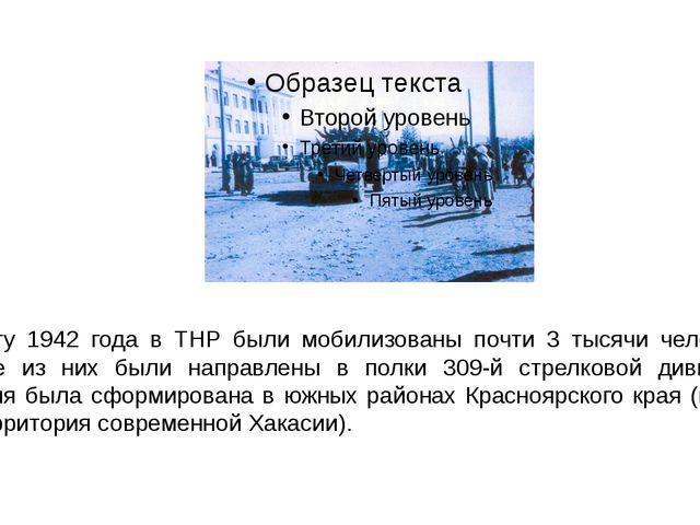 К марту 1942 года в ТНР были мобилизованы почти 3 тысячи человек. Многие из н...