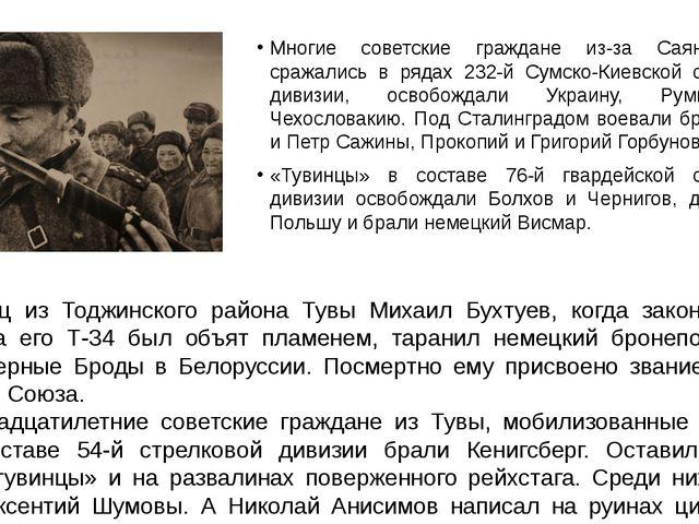 Многие советские граждане из-за Саянских гор сражались в рядах 232-й Сумско-К...