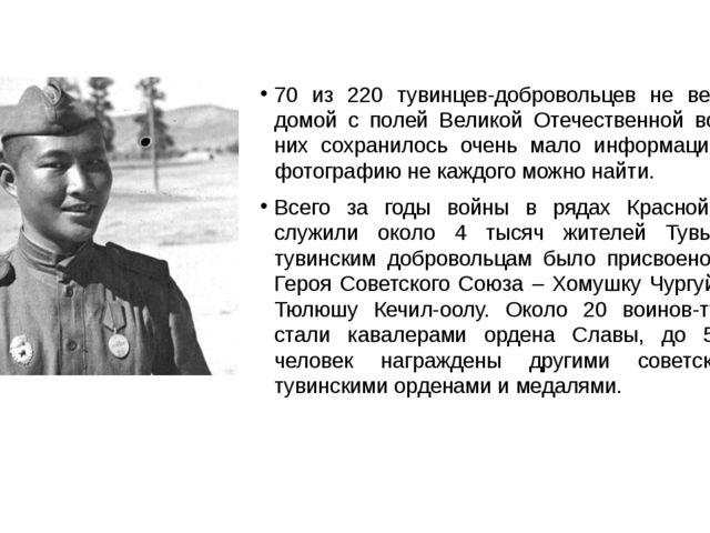 70 из 220 тувинцев-добровольцев не вернулись домой с полей Великой Отечествен...