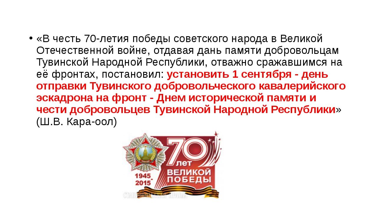 «В честь 70-летия победы советского народа в Великой Отечественной войне, отд...