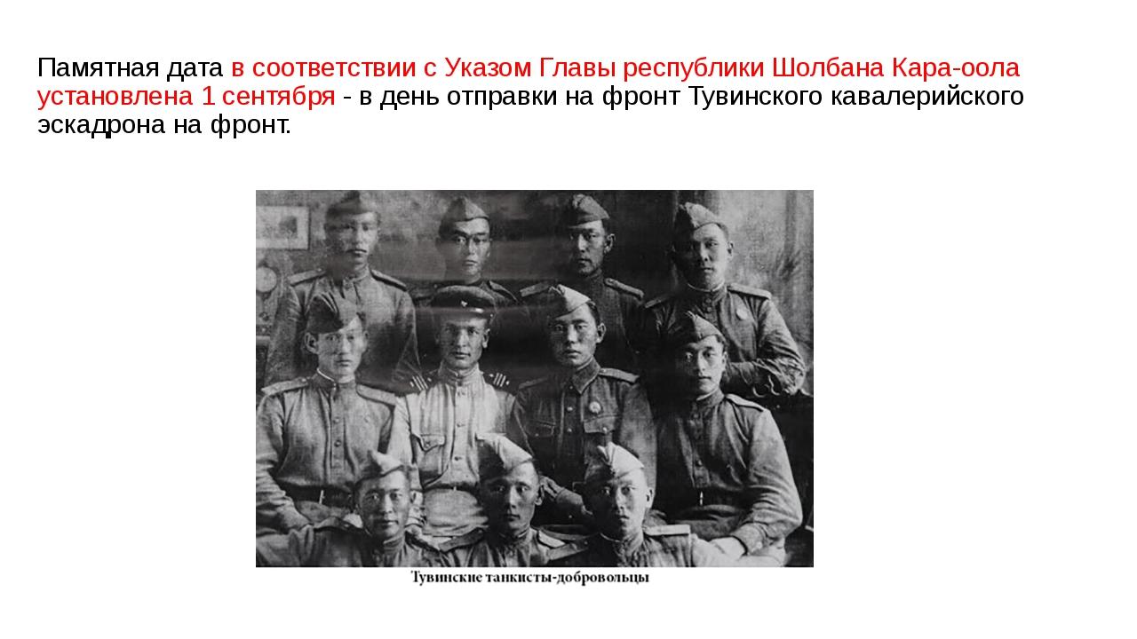 Памятная дата в соответствии с Указом Главы республики Шолбана Кара-оола уста...