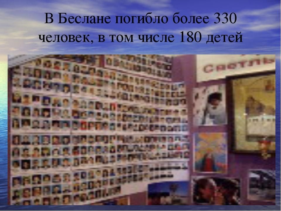 В Беслане погибло более 330 человек, в том числе 180 детей