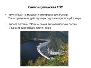Саяно-Шушенская ГЭС крупнейшая по мощности электростанция России, 7-я — среди