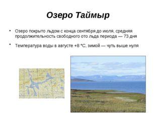Озеро Таймыр Озеро покрыто льдом с конца сентября до июля, средняя продолжите