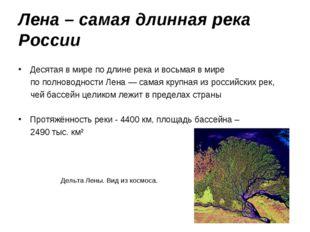 Лена – самая длинная река России Десятая в мире по длине река и восьмая в мир