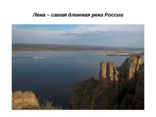 Лена – самая длинная река России