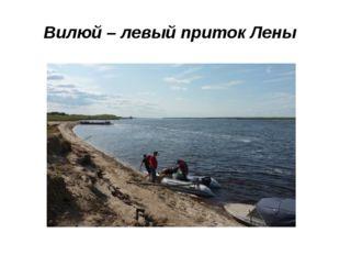 Вилюй – левый приток Лены