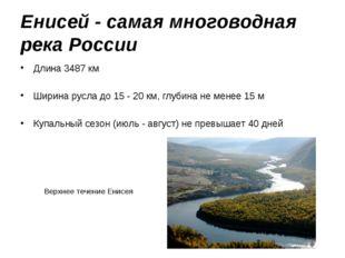 Енисей - самая многоводная река России Длина 3487 км Ширина русла до 15 - 20