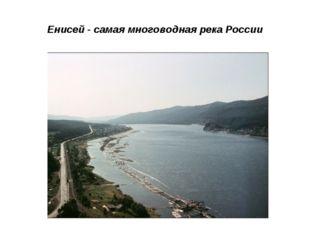 Енисей - самая многоводная река России