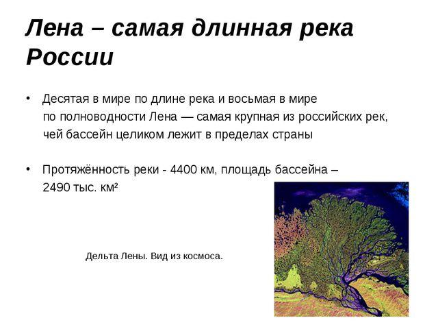 Лена – самая длинная река России Десятая в мире по длине река и восьмая в мир...