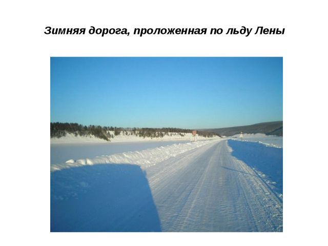 Зимняя дорога, проложенная по льду Лены